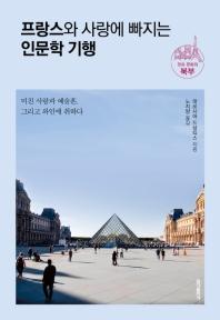 프랑스와 사랑에 빠지는 인문학 기행: 멋과 문화의 북부