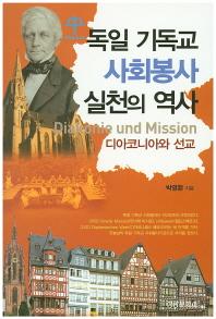 독일 기독교 사회봉사 실천의 역사