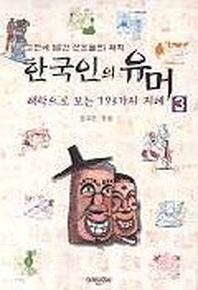 한국인의 유머 3