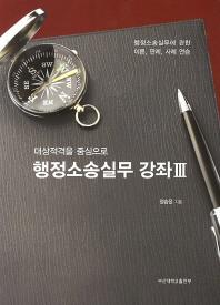 대상적격을 중심으로 행정소송실무 강좌. 3