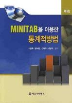 MINITAB을 이용한 통계적방법