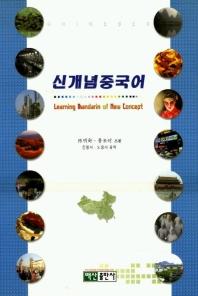 신개념중국어