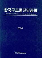 한국구조물 진단공학(2006)