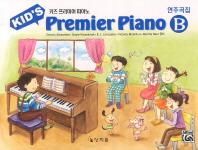 키즈 프리미어 피아노 연주곡집 B