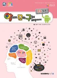 알파고도 모르는 구글의 비밀이야기: 구글 기초