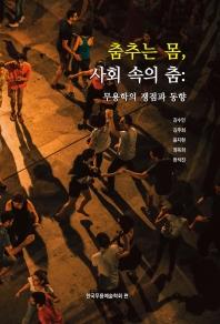 춤추는 몸, 사회 속의 춤: 무용학의 쟁점과 동향