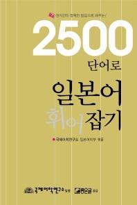 2500단어로 일본어 휘어잡기(부록포함)