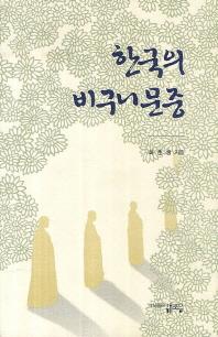 한국의 비구니문중