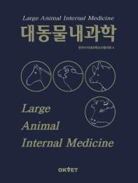 대동물내과학