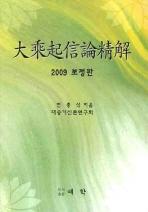 대승기신론정해(2009)