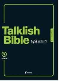 Talklish Bible 뉴욕스토리. 9: Setting in Period