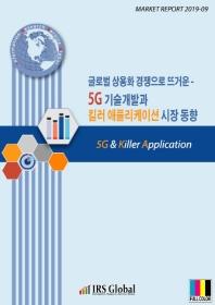 글로벌 상용화 경쟁으로 뜨거운 .5G 기술개발과 킬러 애플리케이션 시장 동향