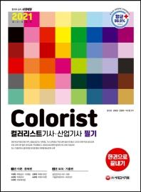 컬러리스트기사 산업기사 필기 한권으로 끝내기(2021)