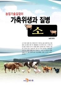 가축위생과 질병 소