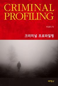 크리미널 프로파일링