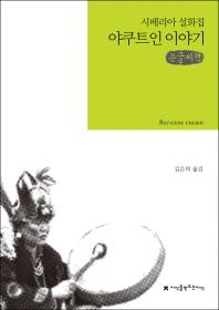 야쿠트인 이야기(큰글씨책)