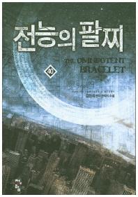 전능의 팔찌. 40