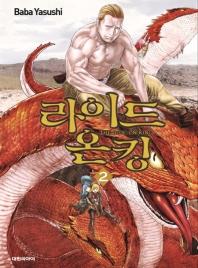 라이드 온 킹(THE RIDE-ON KING). 2