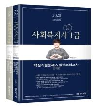 사회복지사 1급 핵심기출문제&실전모의고사(2020)