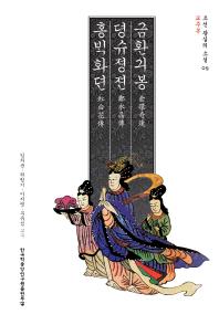 금환기봉 정수정전 홍백화전(교주본)