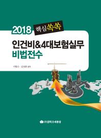 핵심쏙쏙 인건비&4대보험실무 비법전수(2018)