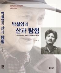 박철암의 산과 탐험