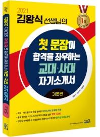 김왕식 선생님의 첫 문장이 합격을 좌우하는 교대·사대 자기소개서 기본편(2021)