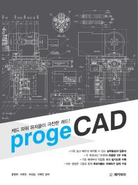 Proge CAD