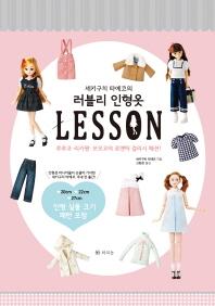 세키구치 타에코의 러블리 인형옷 Lesson