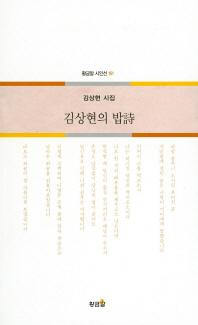 김상현의 밥시