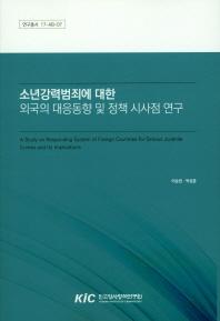 소년강력범죄에 대한 외국의 대응동향 및 정책 시사점 연구