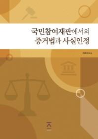 국민참여재판에서의 증거법과 사실인정
