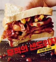 무적의 샌드위치