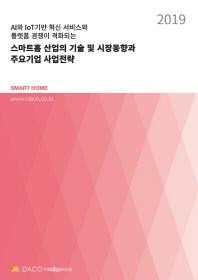 스마트홈 산업의 기술 및 시장 동향과 주요기업 사업전략