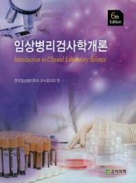 임상병리검사학개론