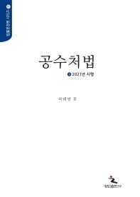 공수처법(2021)