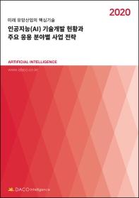 인공지능(AI) 기술개발 현황과 주요 응용 분야별 사업 전략(2020)