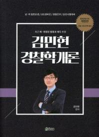 김민현 경찰학개론(2020)
