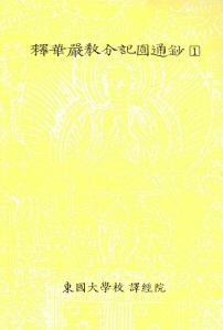한글대장경 222 제종부2 석화엄교분기원통초 1 (釋華嚴敎分記圓通? 1)