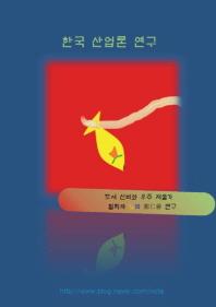 한국 산업론 연구 (컬러판)