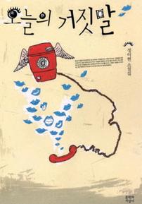 오늘의 거짓말 삼풍백화점 (정이현 소설집)