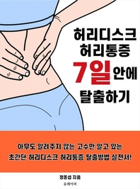 허리디스크 허리통증 7일안에 탈출하기