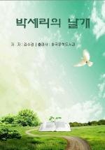 박세리의 날개_김수경
