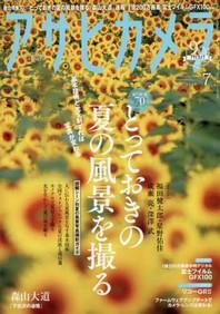 아사히카메라 アサヒカメラ 2019.07