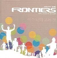 프론티어즈(예수 나의 모든것)(CD)
