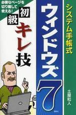 システム手帳式ウィンドウズ7初級キレ技