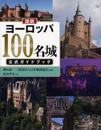 圖說ヨ-ロッパ100名城公式ガイドブック