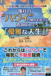"""憧れの""""ハワイ""""の物件を買って,賃貸收入で「優雅な人生」! ハワイを滿喫しながらできる海外分散投資"""