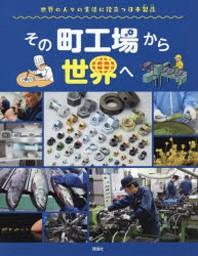 その町工場から世界へ 世界の人#の生活に役立つ日本製品