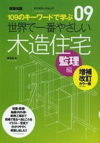 世界で一番やさしい木造住宅 109のキ-ワ-ドで學ぶ 監理編 [世界で一番やさしい建築シリ-ズ] 09